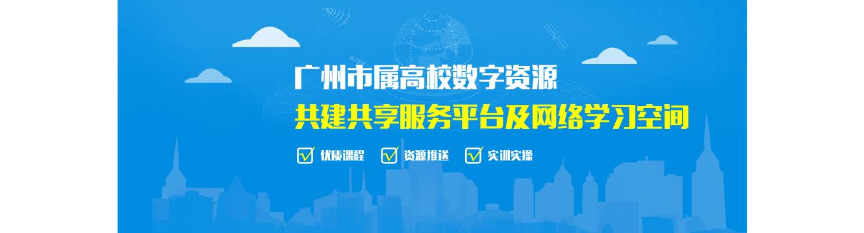 广州市属高校数字资源